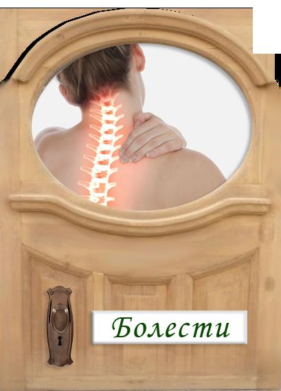 symptomi-vrata3
