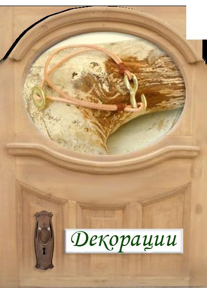 Декорации. Онлайн кабинет за здраве с диетолог Теодосия Станева, екотерапевт, онлайн здравни и диетични консултации, здравословно хранене, еко лечение, терапии, билки