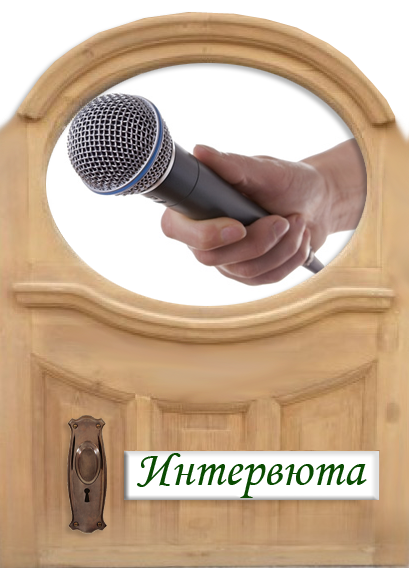 Интервюта. Онлайн кабинет за здраве с диетолог Теодосия Станева, екотерапевт, онлайн здравни и диетични консултации, здравословно хранене, еко лечение, терапии, билки