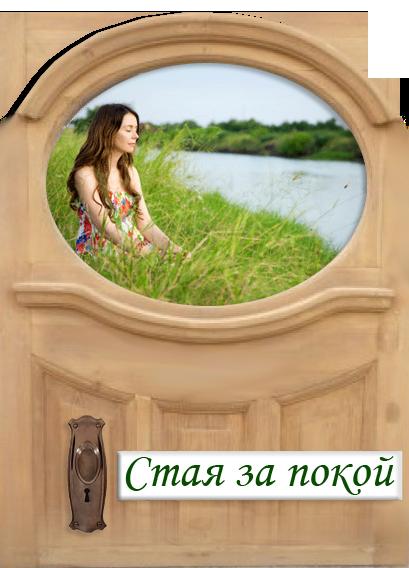 Онлайн кабинет за здраве с диетолог Теодосия Станева, здравни консултации, лечение с еко терапии, здравословен и психически баланс, успокояване и релакс