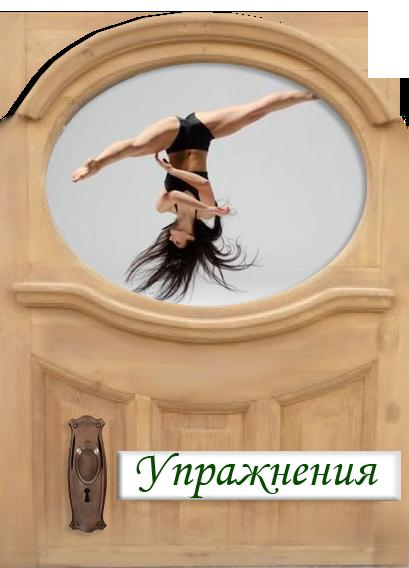 Онлайн кабинет за здраве с диетолог Теодосия Станева, здравни консултации, упражнения, гимнастика, спорт за здраве, рехабилитации, раздвиждане, отслабване