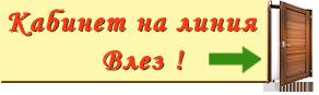 Диетолог Теодосия Станева, онлайн консултация с диетолог, консултиране с диетолог онлайн, консултация за хранене, диети, рецепти, билки
